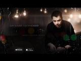 Виталий Гогунский - Заново Жить (UnorthodoxX Remix) Премьера песни
