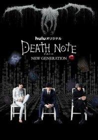 Тетрадь смерти: Новое поколение / Death Note: New Generation (Сериал 2016)