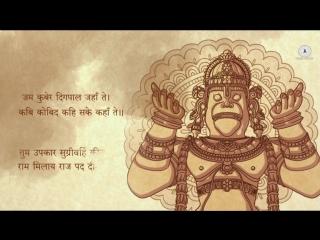 Hanuman Chalisa Full - Shekhar Ravjiani - Video Song Lyrics - Hindi Bhakti Songs - Bhajans - Aarti