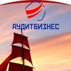 Бухгалтер, Налоги| Красноярск|Аудит Бизнес
