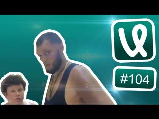 Лучшие ролики недели #104 Крадущийся дракон!
