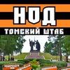 Национально-Освободительное Движение Томск