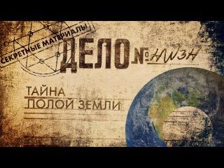 Секретные Материалы HW3H: Тайна Полой Земли
