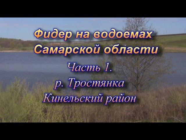 Фидер на водоемах Самарской области часть 1. Река Тростянка