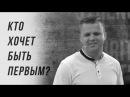 Уроки Команды Кто хочет быть ПЕРВЫМ Андрей Шаповал