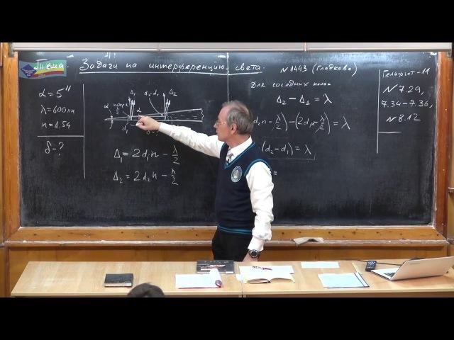 Урок 414. 21.02-1 Задачи на интерференцию света - 1