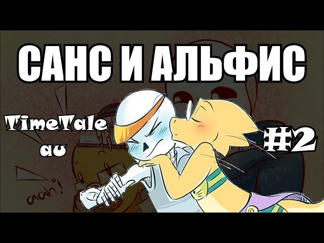 Санс и Альфис TimeTale Часть 2 undertale comic dub
