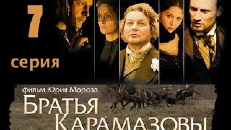 Братья Карамазовы 7 серия 1 сезон 2009 Сериал