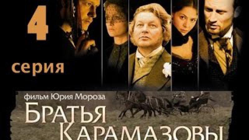 Братья Карамазовы 4 серия 1 сезон 2009 Сериал