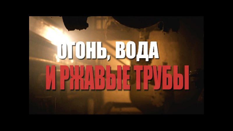 Фильм Огонь вода и ржавые трубы 1 часть 2017 Мелодрама @ Русские сериалы