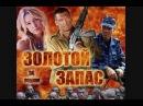 Золотой запас 5,6,7,8 24 драма,криминальный боевик 2012 Россия