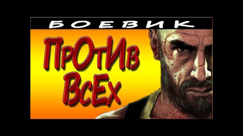 Криминальный фильм Против всех (2016). Русские боевики и фильмы