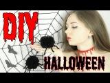 DIY Halloween Room Decor  Декор комнаты СВОИМИ РУКАМИ  Halloween