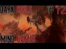 Dark Souls Prepare To Die Edition Босс Квилег Ведьма Хаоса 12
