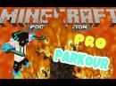 PRO PARKOUR [Прохождения карты] в майнкрафт 1.0.4