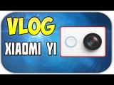 VLOG | ЕДЕМ ПОКУПАТЬ НОВУЮ ЭКШН КАМЕРУ Xiaomi Yi | НЕБОЛЬШОЙ ТЕСТ