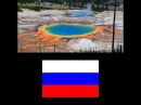 Russia And Governments Know About Possible Yellowstone Supervolcano Eruption?