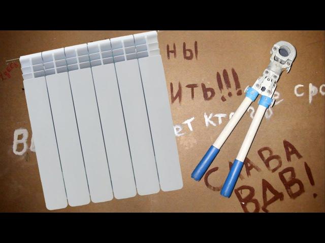 Замена радиатора центрального отопленияreplacing central heating radiator