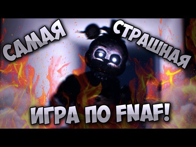 САМАЯ СТРАШНАЯ ИГРА ПО FNAF! я обосрался! [TJOC:R - The Joy of Creation: Reborn] FNAF FREE ROAM!