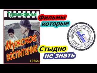 Мужское воспитание - ТУРКМЕНФИЛЬМ 1982г. / Är terbiýesi - TÜRKMENFILM 1982ý.