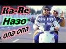 Ка-Ре feat Назир Хабибов - опа опа\ Ka-Re feat Nazir Habibow - opa opa