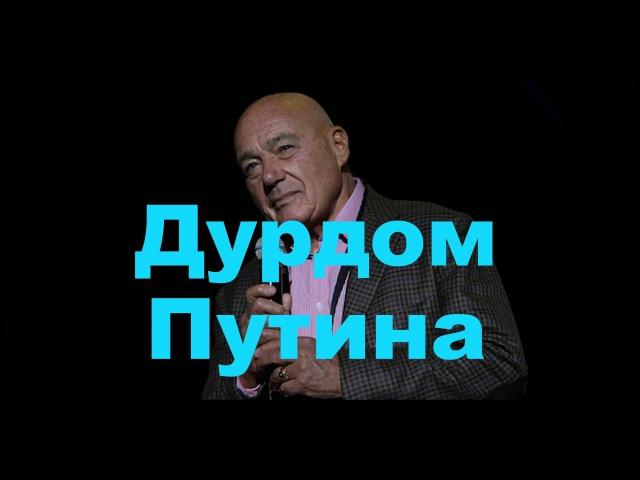 Дурдом Путина и Медведева
