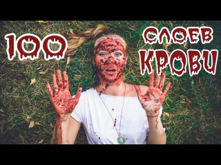 100 СЛОЕВ КРОВИ!!! 100 LAYERS OF BLOOD!!! CHALLENGE