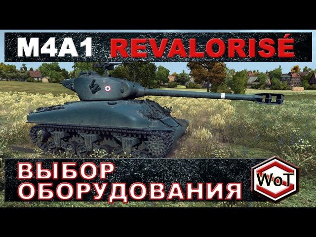 M4A1 Revalorisé - Выбор оборудования || World of Tanks || S. WoT Channel