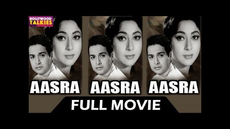Aasra (1966) Hindi Full Length Movie | Mala Sinha, Biswajeet, Balraj Sahni, Nirupa Roy