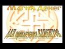 Магия денег 100 ДЛЯ ПРИВЛЕЧЕНИЯ КЛИЕНТОВ БОГАТСТВА ИЗОБИЛИЯ ДЕНЕГ