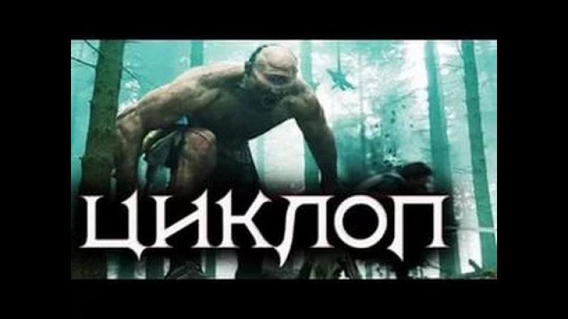 фильм 2016 2017 Циклоп фэнтези фильмы 2016 Боевик ужасы триллер
