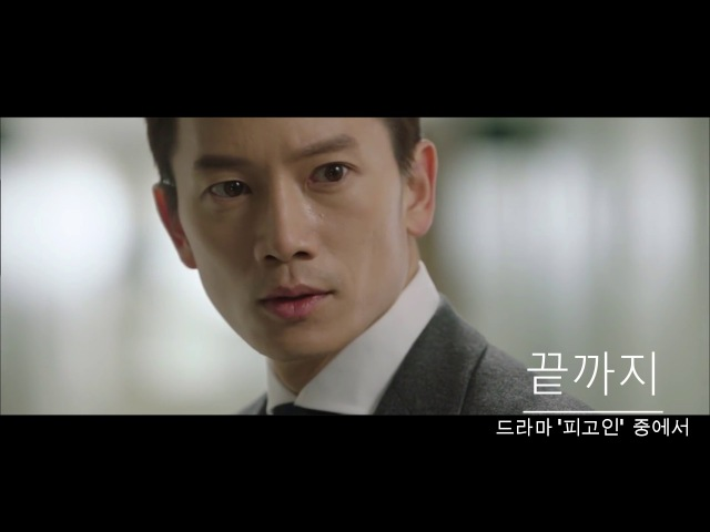 [피고인 OST Part 2] SanE(산이) - 끝까지(Till the End) MV
