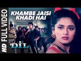 Khambe Jaisi Khadi Hai Full (HD) Video Song || Dil || Aamir Khan, Madhuri Dixit
