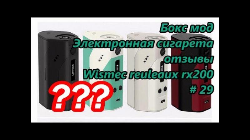 Бокс мод. Электронная сигарета отзывы. Wismec reuleaux rx200 / Electronic cigarette reviews 29