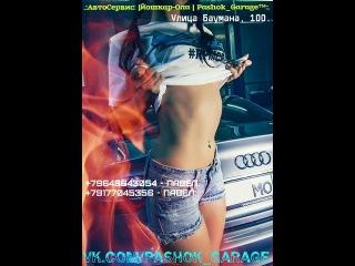 .::АвтоСервис:  Йошкар-Ола  Pashok_Garage™::.