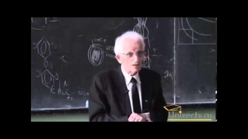 Профессор Шноль Симон Эльевич - биохимия гормонов, часть вторая