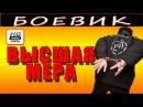 ЖЕСТОЧАЙШИЙ ФИЛЬМ Высшая мера 2016 боевик, тюрьма, зона 1080p