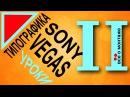 Типографика в Sony Vegas. Вторая часть. Крутая анимация текста в Сони Вегас для рекламного видео.