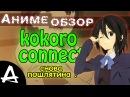 Обзор на аниме Связь сердец Kokoro connect