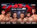 ACB 39 «Young Eagles 10» : LIVE | Прямая трансляция