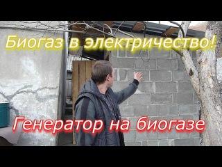 ГЕНЕРАТОР НА БИОГАЗЕ Электричество из биогаза ДВС на биогазе