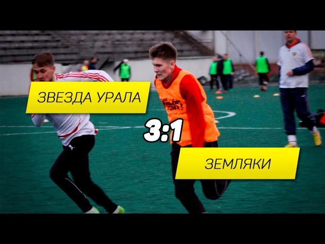 Обзор матча Звезда Урала - Земляки | Весенний Чемпионат | 16 мая