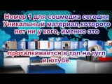 AIOP™👍Russia👍AIOP Такого в Рунете Нет!
