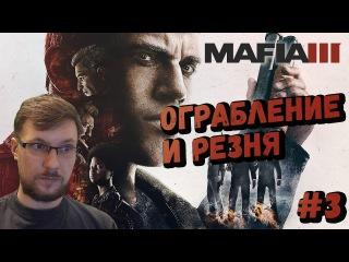 Mafia 3 ► Ограбление и резня. 3 Прохождение на русском.