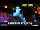 СИМПТОМ ОРТНЕРА - 1 - Павиан (фест Punk-Петербургъ, Money Honey, 18.02.2017)