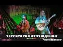 ТЕРРИТОРИЯ ОТЧУЖДЕНИЯ - 1 - Мэри Поппинс (фест Punk-Петербургъ, Money Honey, 18.02.2017)
