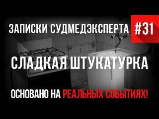 Записки Судмедэксперта 31 Сладкая Штукатурка (Страшные Истории на реальных соб...