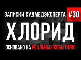 Записки Судмедэксперта 30 Хлорид (Страшные Истории на реальных событиях)