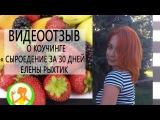 Елена Рыхтик о коучинге