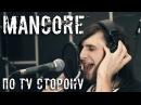 Mancore - По ту сторону live Dreamport Studio 2016